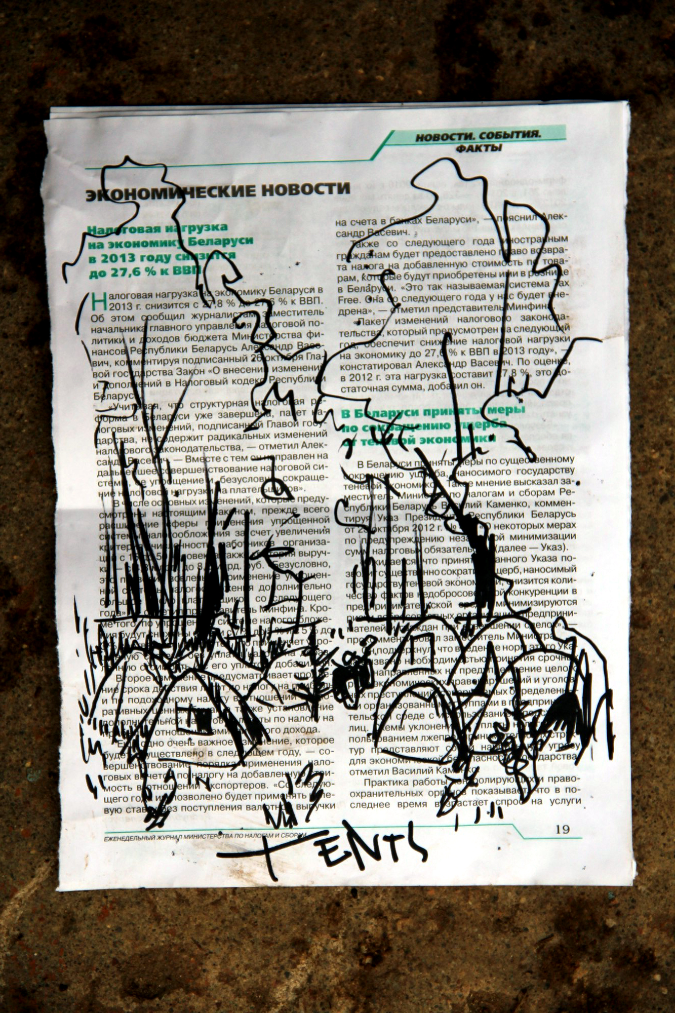I found this magazin, no idea what it is about, in the stuff to burn at Shanti-Dom. Made some drawings of cooking with the rocketstove and our tents.